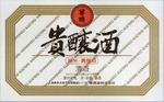 榎酒造、貴譲酒.jpg
